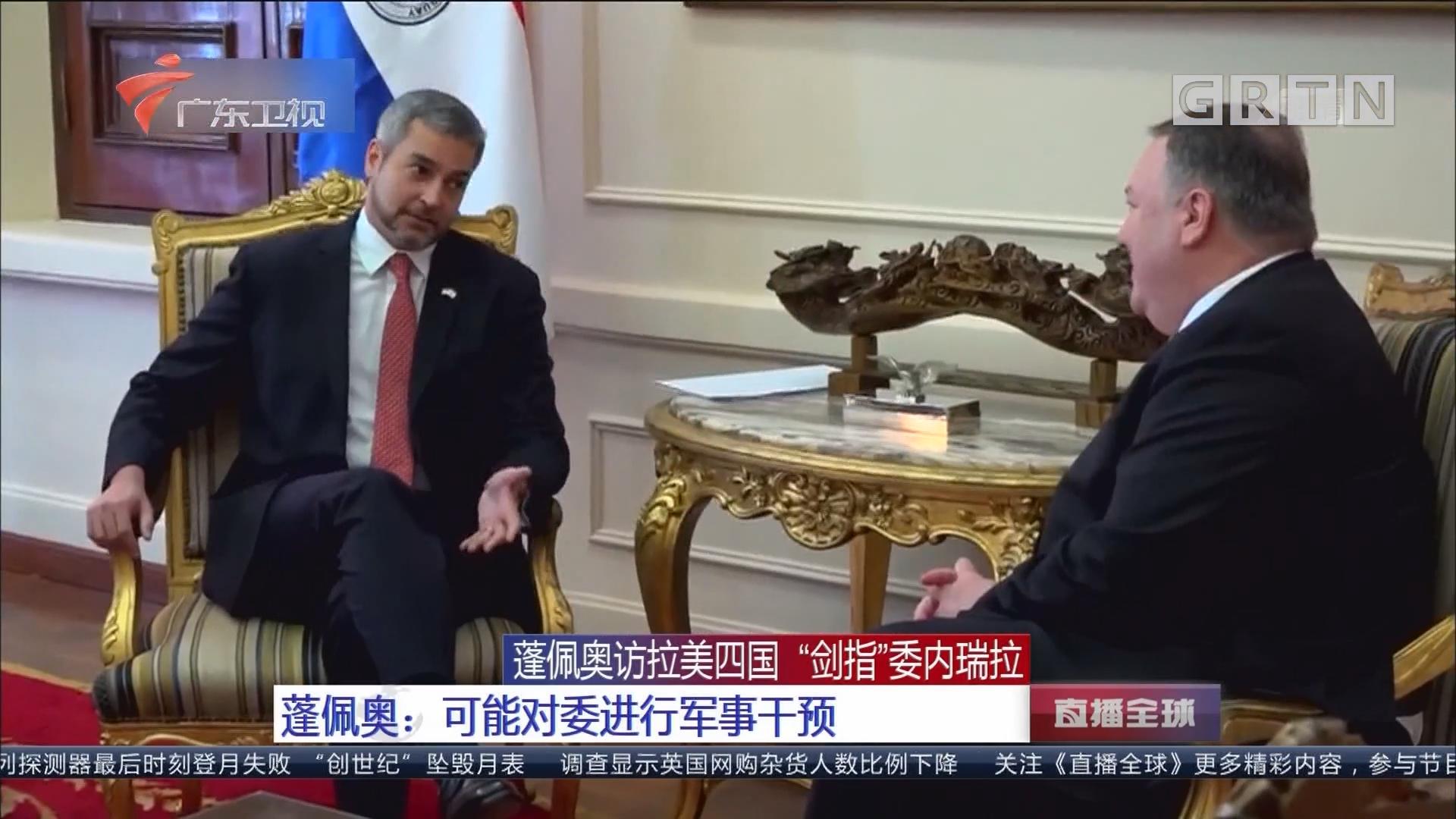 """蓬佩奥访拉美四国 """"剑指""""委内瑞拉 蓬佩奥:可能对委进行军事干预"""