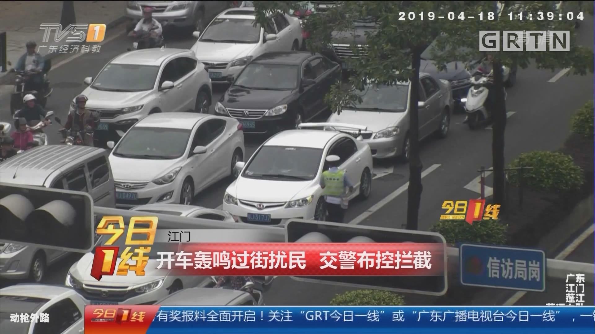 江门:开车轰鸣过街扰民 交警布控拦截
