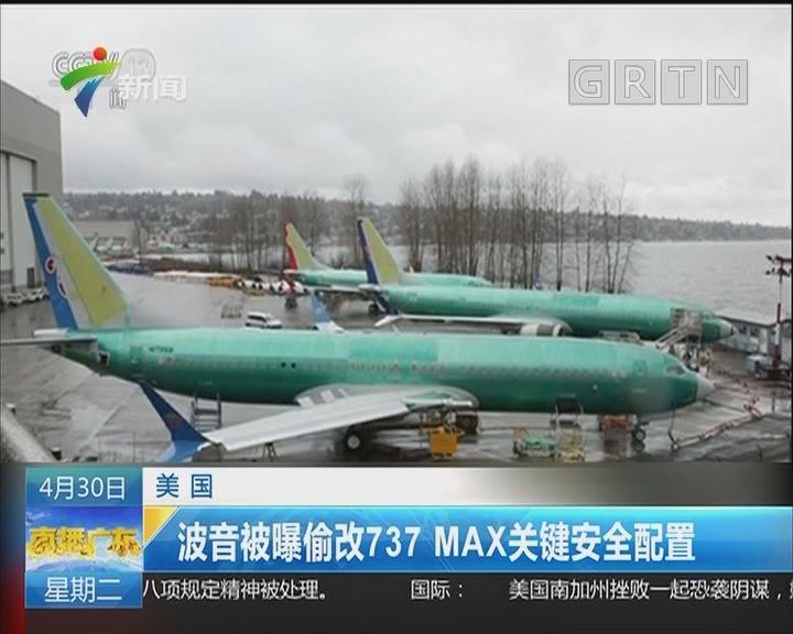 美国:波音被曝偷改737 MAX关键安全配置