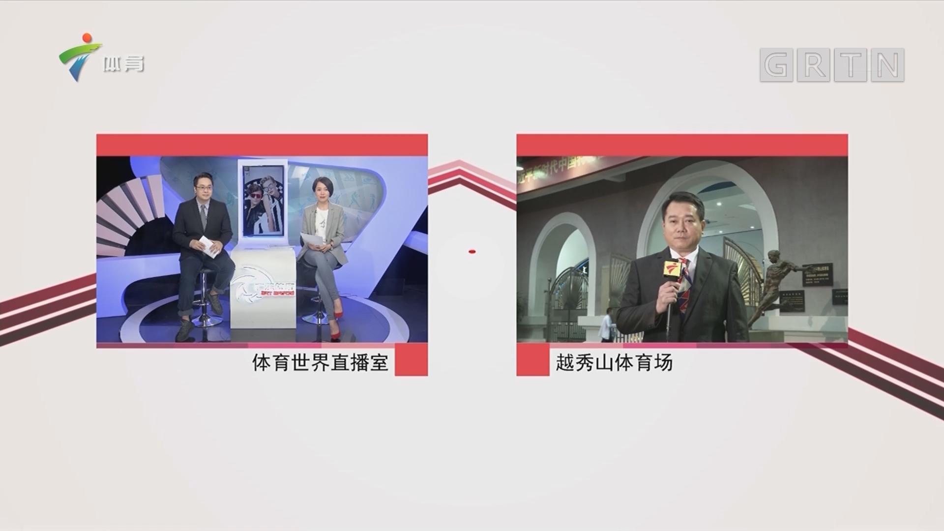 记者连线:广州富力vs上海绿地申花