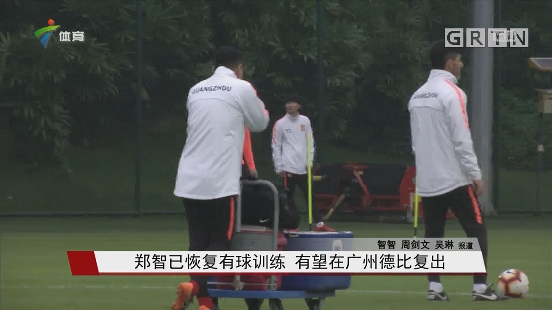 郑智已恢复有球训练 有望在广州德比复出