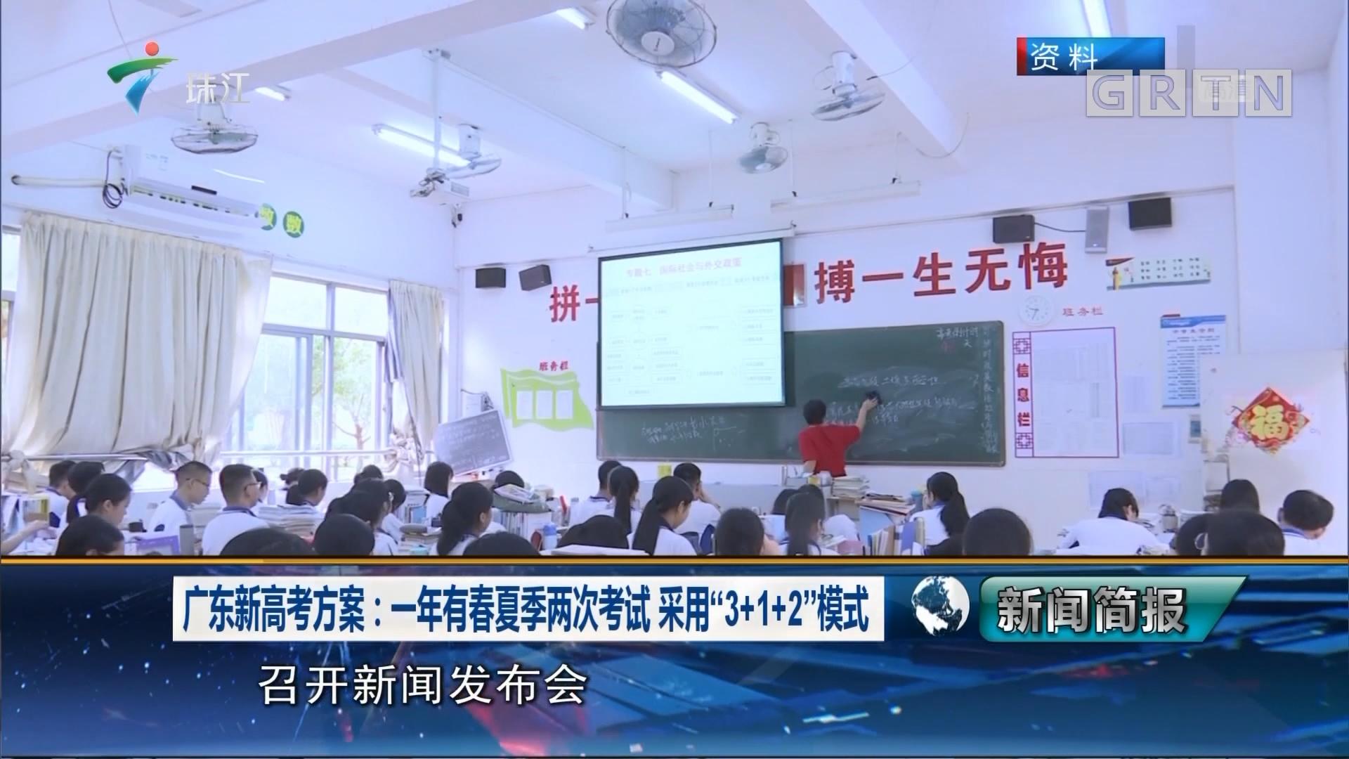 """广东新高考方案:一年有春夏季两次考试 采用""""3+1+2""""模式"""