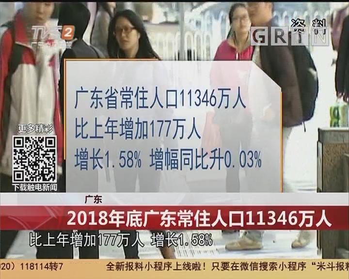 广东:2018年底广东常住人口11346万人