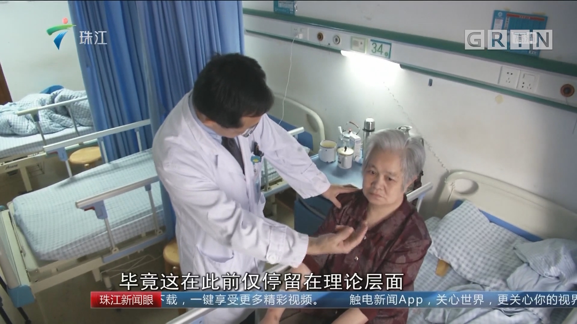 国内首例 粪菌移植成功治疗老年性震颤