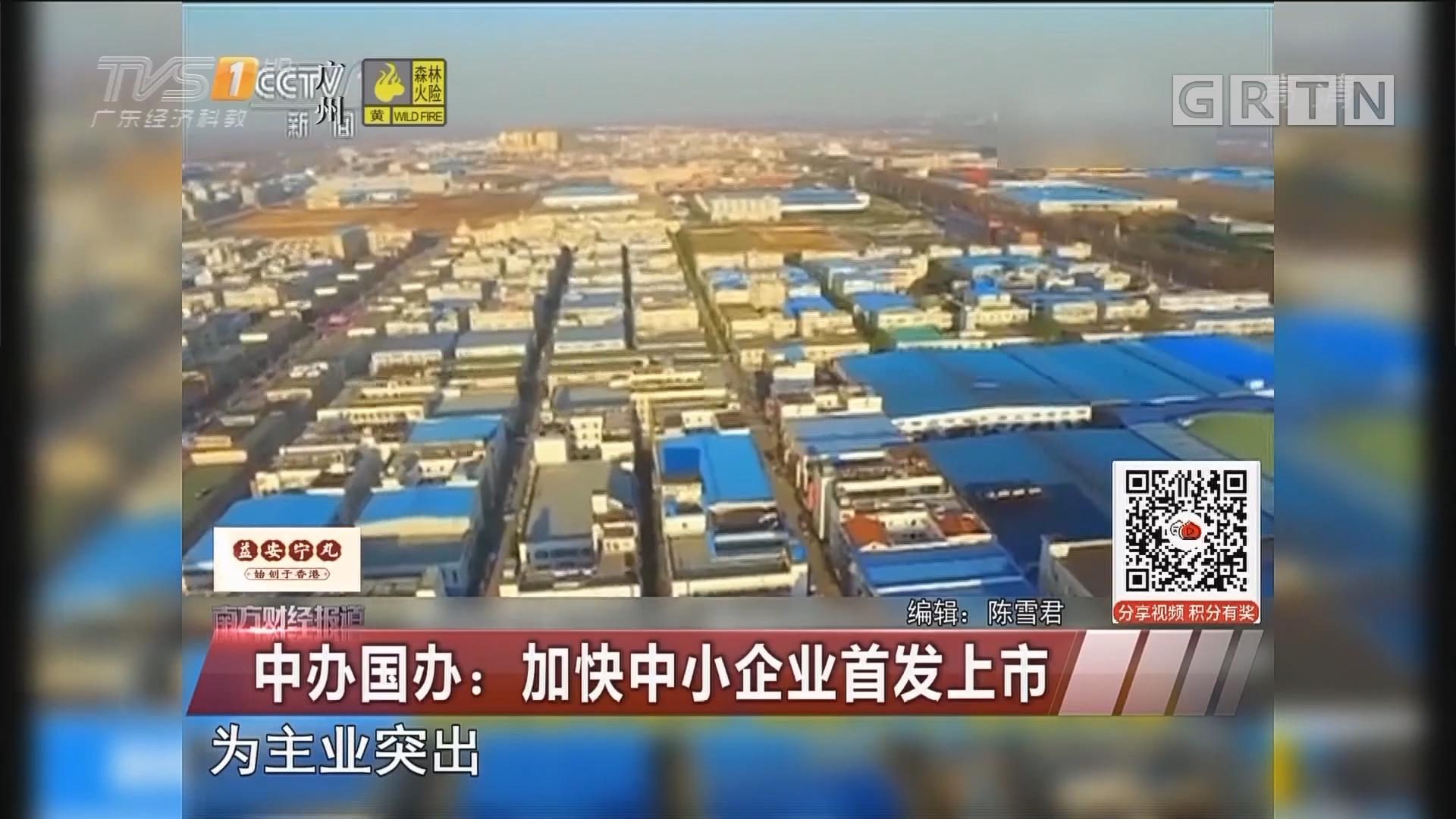 中办国办:加快中小企业首发上市