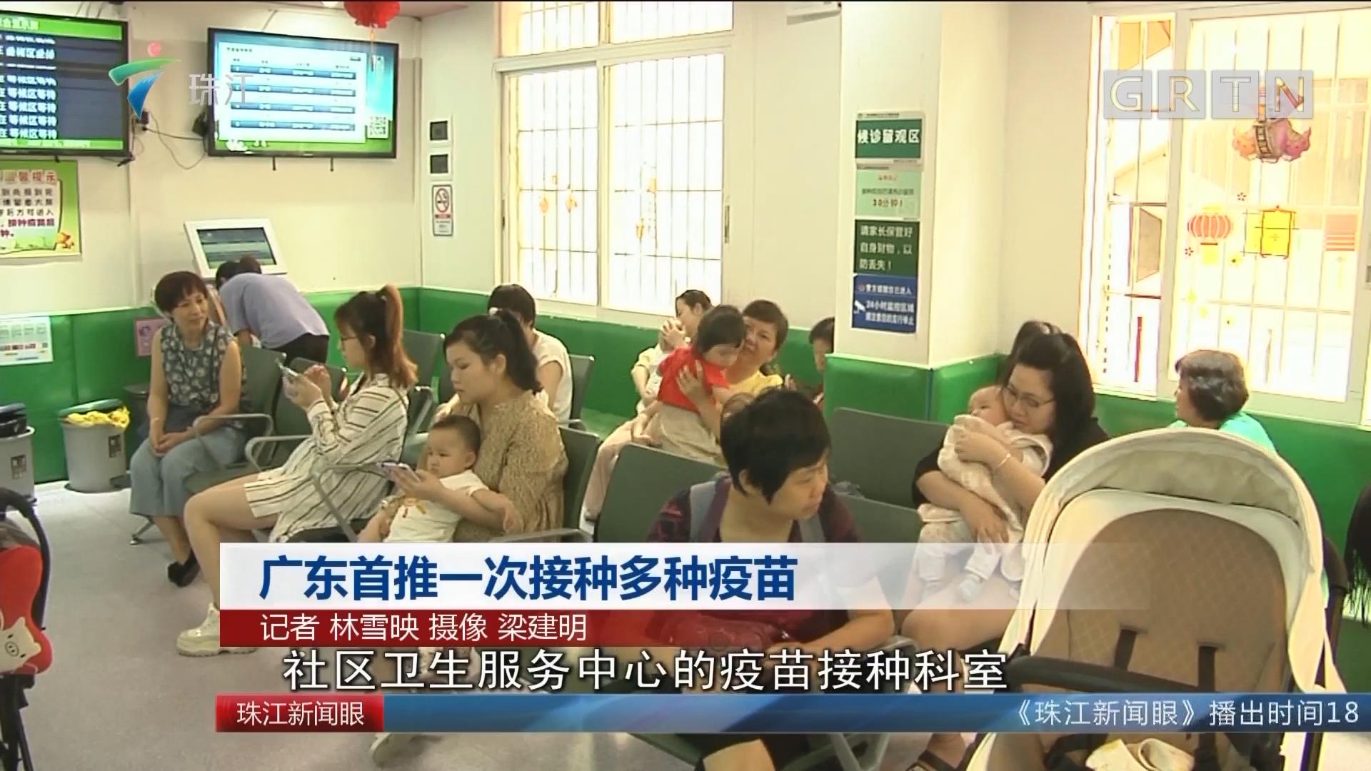 广东首推一次接种多种疫苗