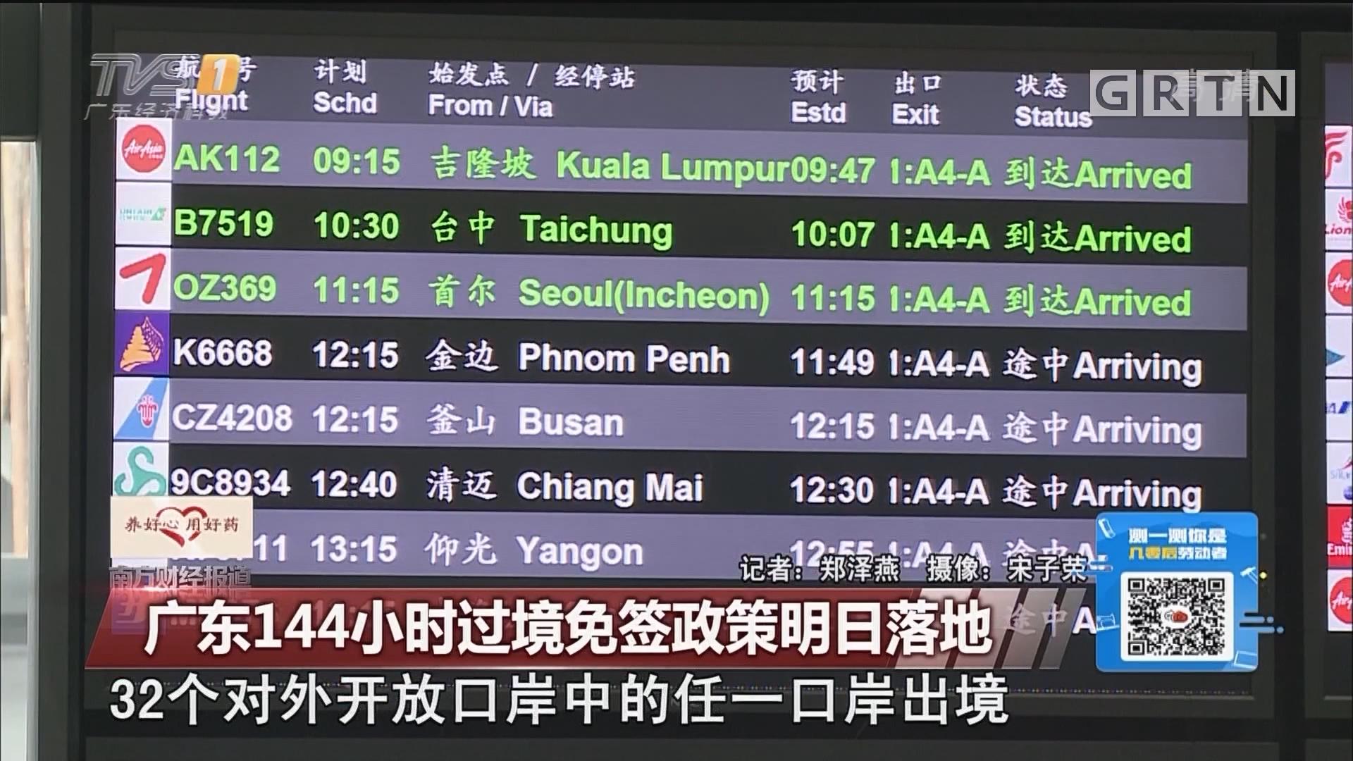 广东144小时过境免签政策明日落地