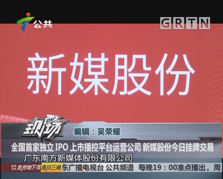全国首家独立IPO上市播控平台运营公司 新媒股份今日挂牌交易