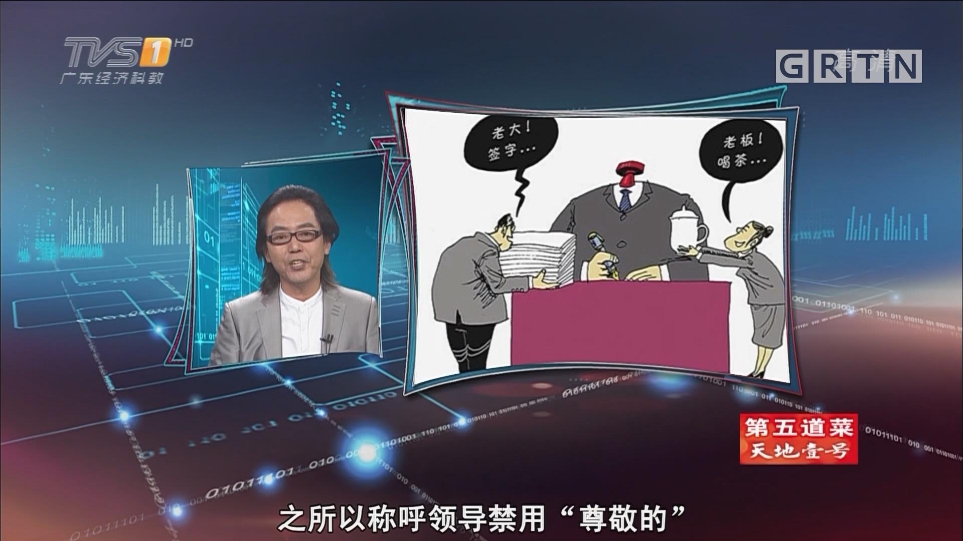 """[HD][2019-04-11]马后炮:""""领导讲话没有不重要的""""整治形式主义 需要一场话语改革"""