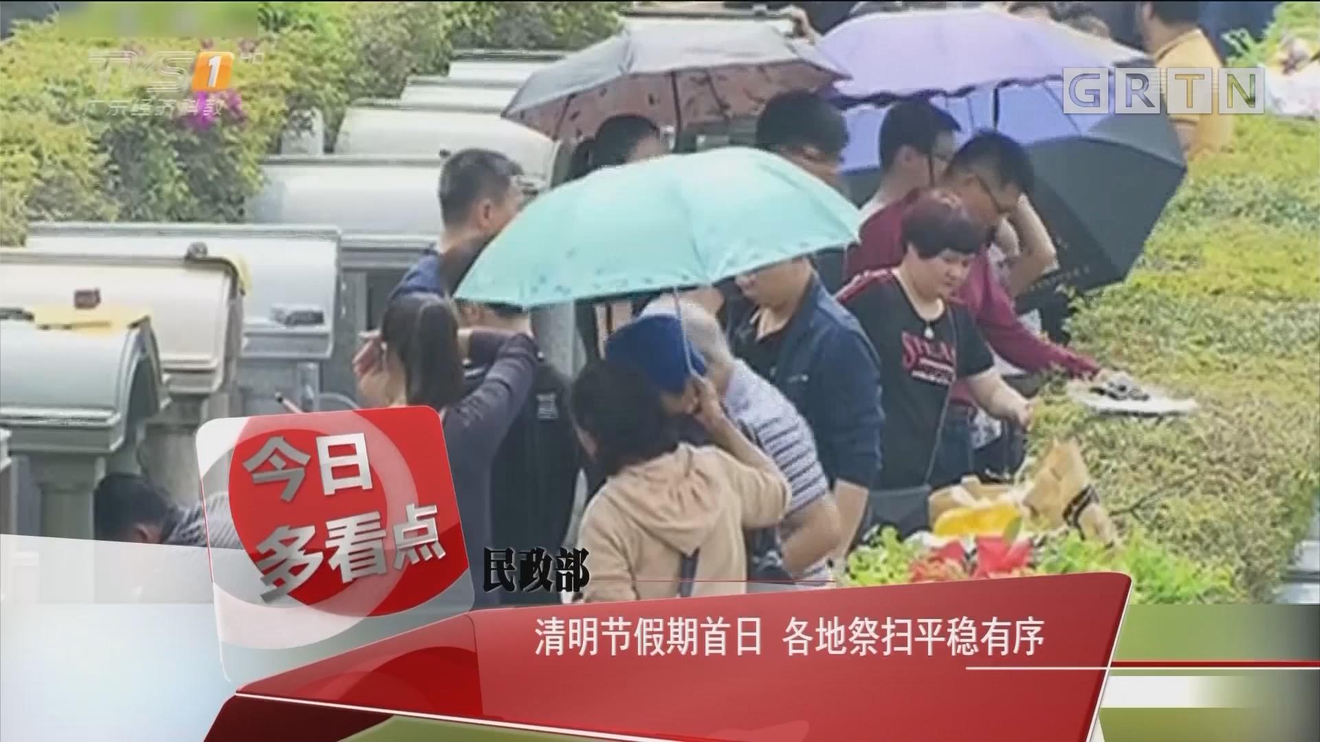 民政部:清明节假期首日 各地祭扫平稳有序
