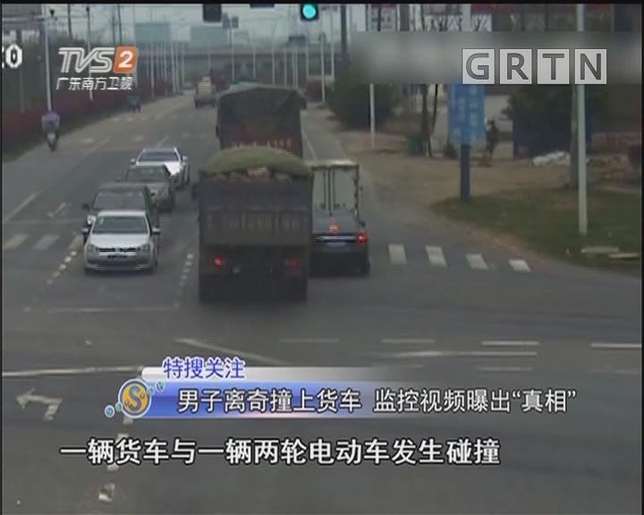 """男子离奇撞上货车 监控视频曝出""""真相"""""""