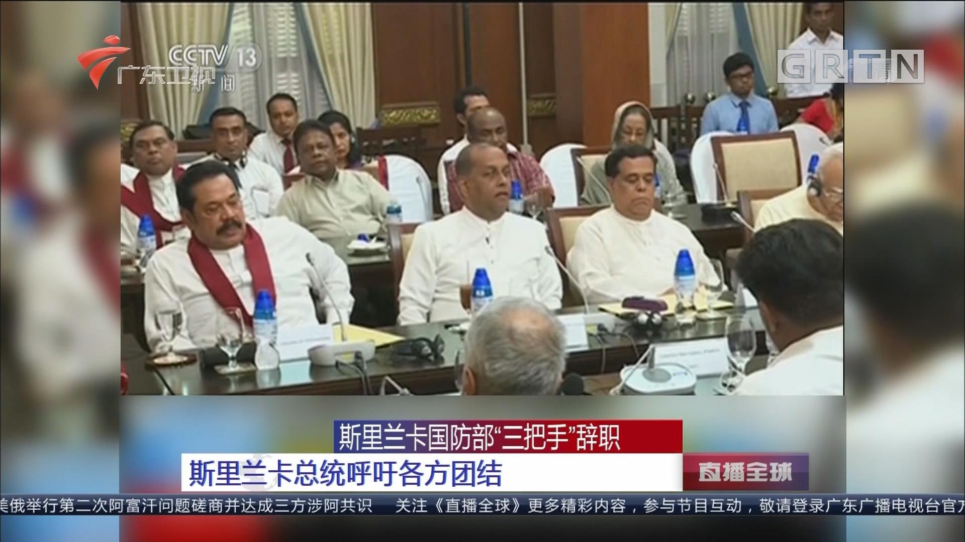 """斯里兰卡国防部""""三把手""""辞职 斯里兰卡总统呼吁各方团结"""