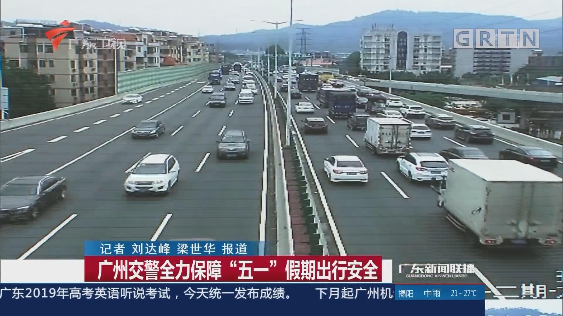 """广州交警全力保障""""五一""""假期出行安全"""
