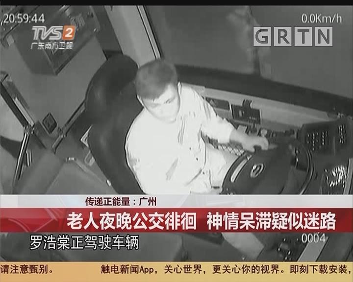 传递正能量:广州 老人夜晚公交徘徊 神情呆滞疑似迷路