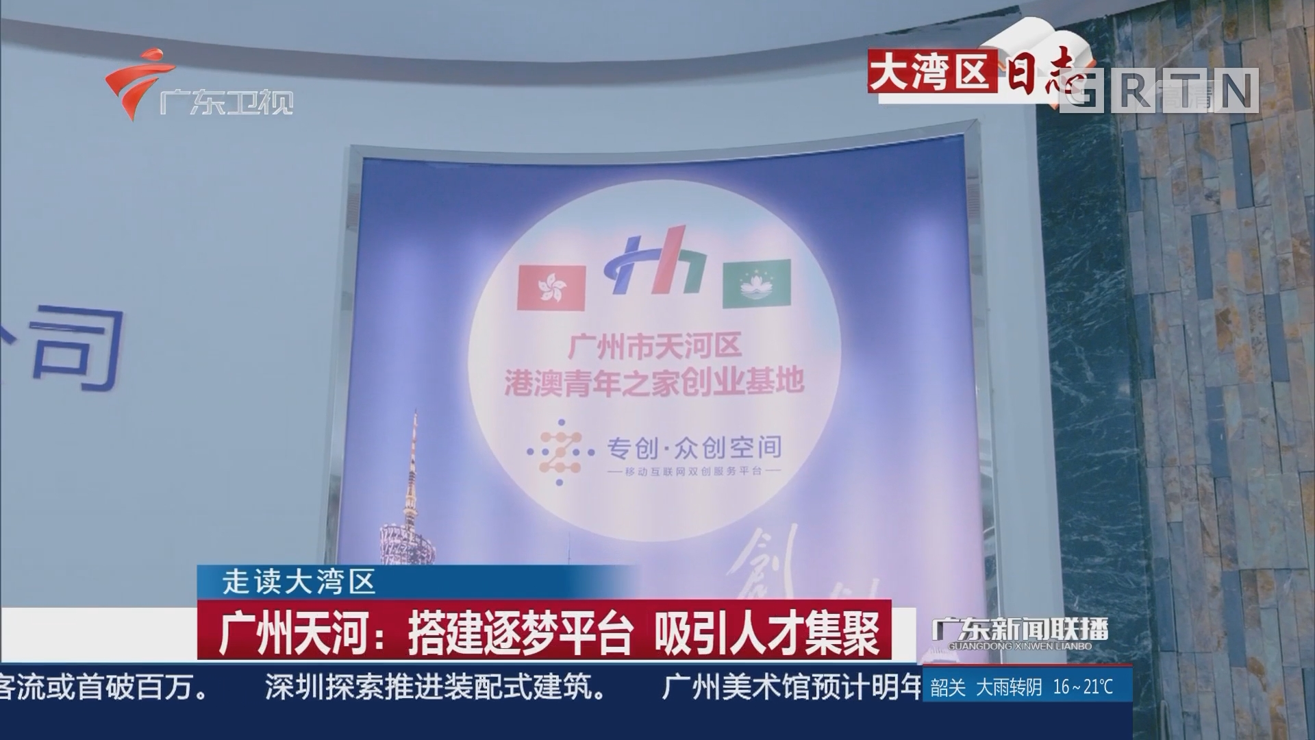 广州天河:搭建逐梦平台 吸引人才集聚