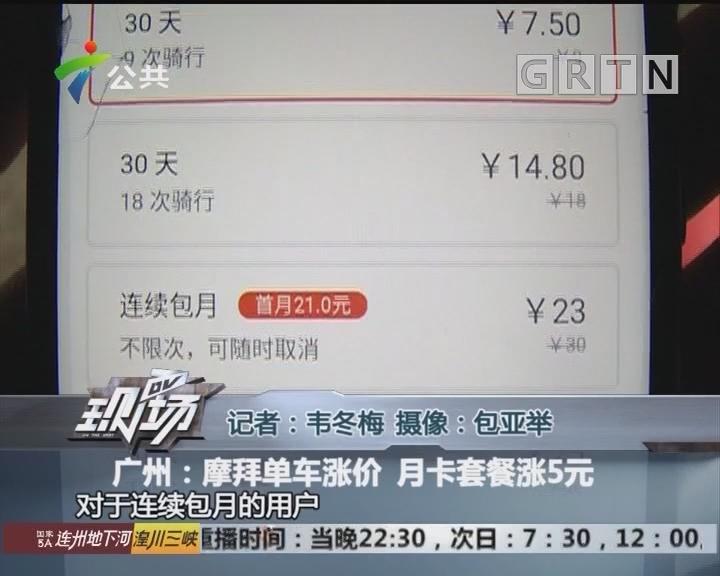 广州:摩拜单车涨价 月卡套餐涨5元