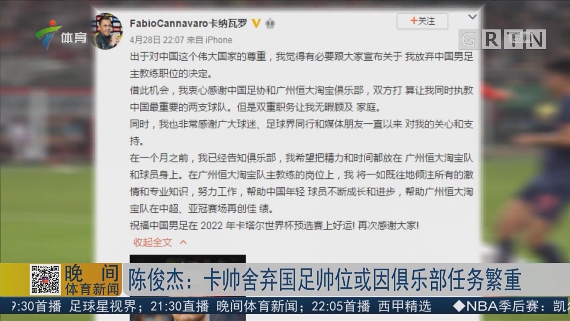 陈俊杰:卡帅舍弃国足帅位或因俱乐部任务繁重