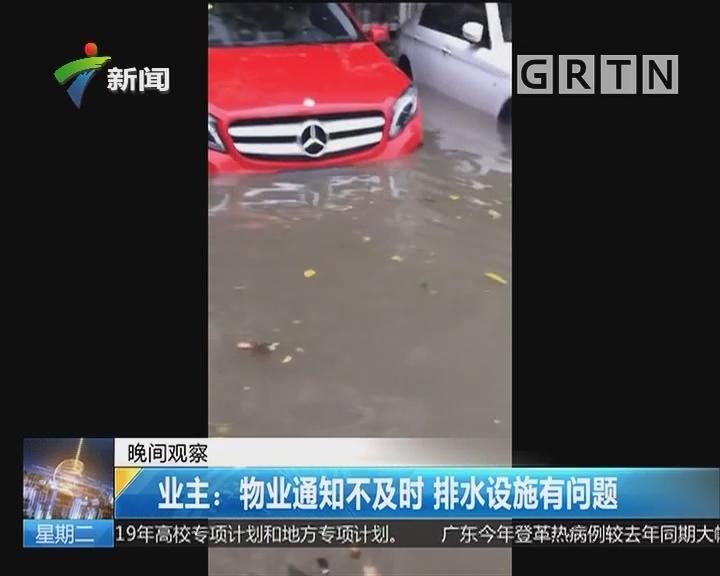 广州增城:暴雨致小区车辆被浸 业主:物业通知不及时