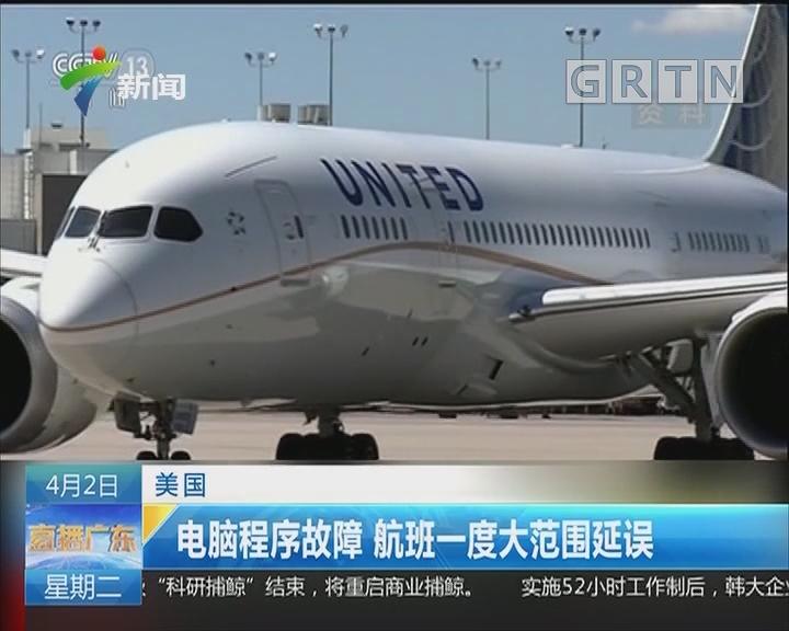 美国:电脑程序故障 航班一度大范围延误