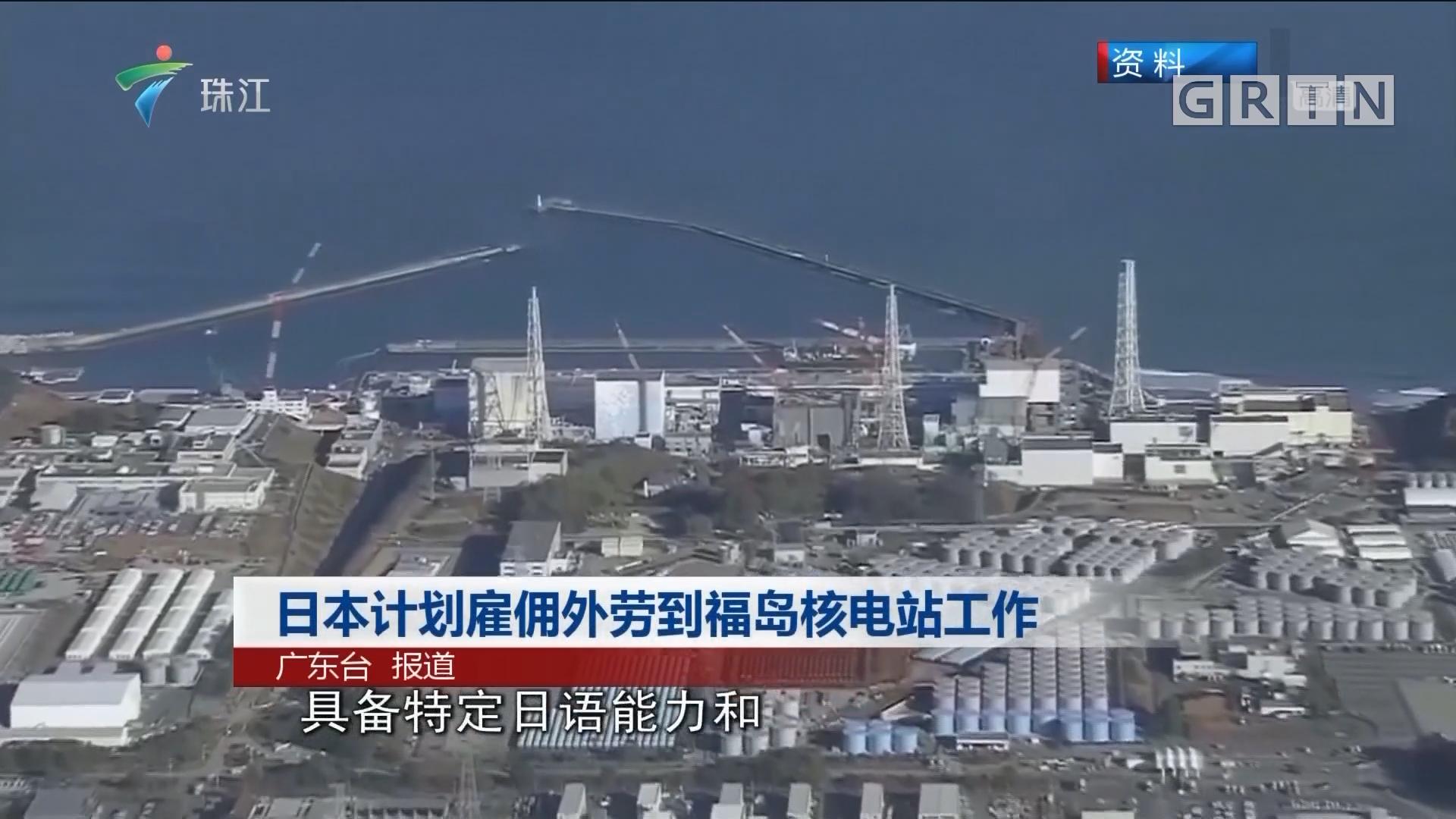 日本计划雇佣外劳到福岛核电站工作