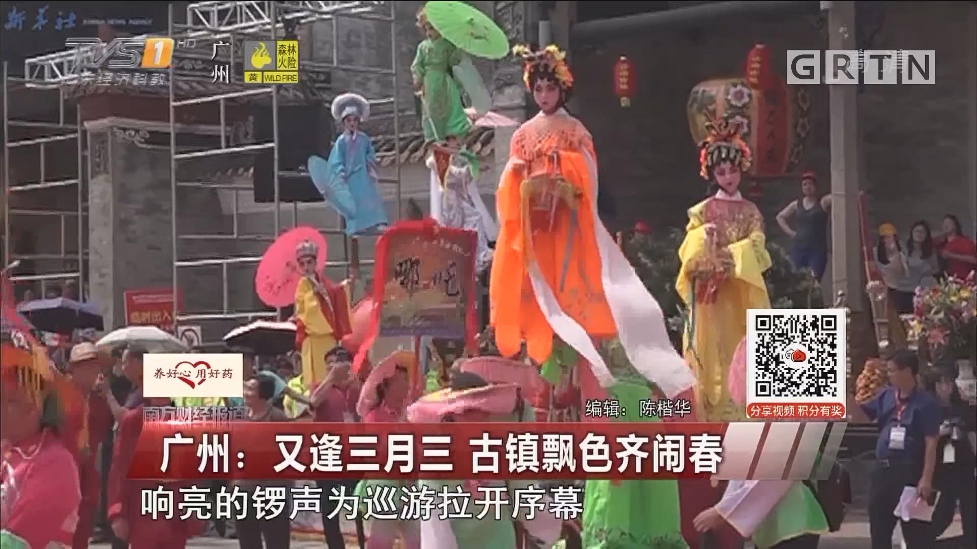 广州:又逢三月三 古镇飘色齐闹春