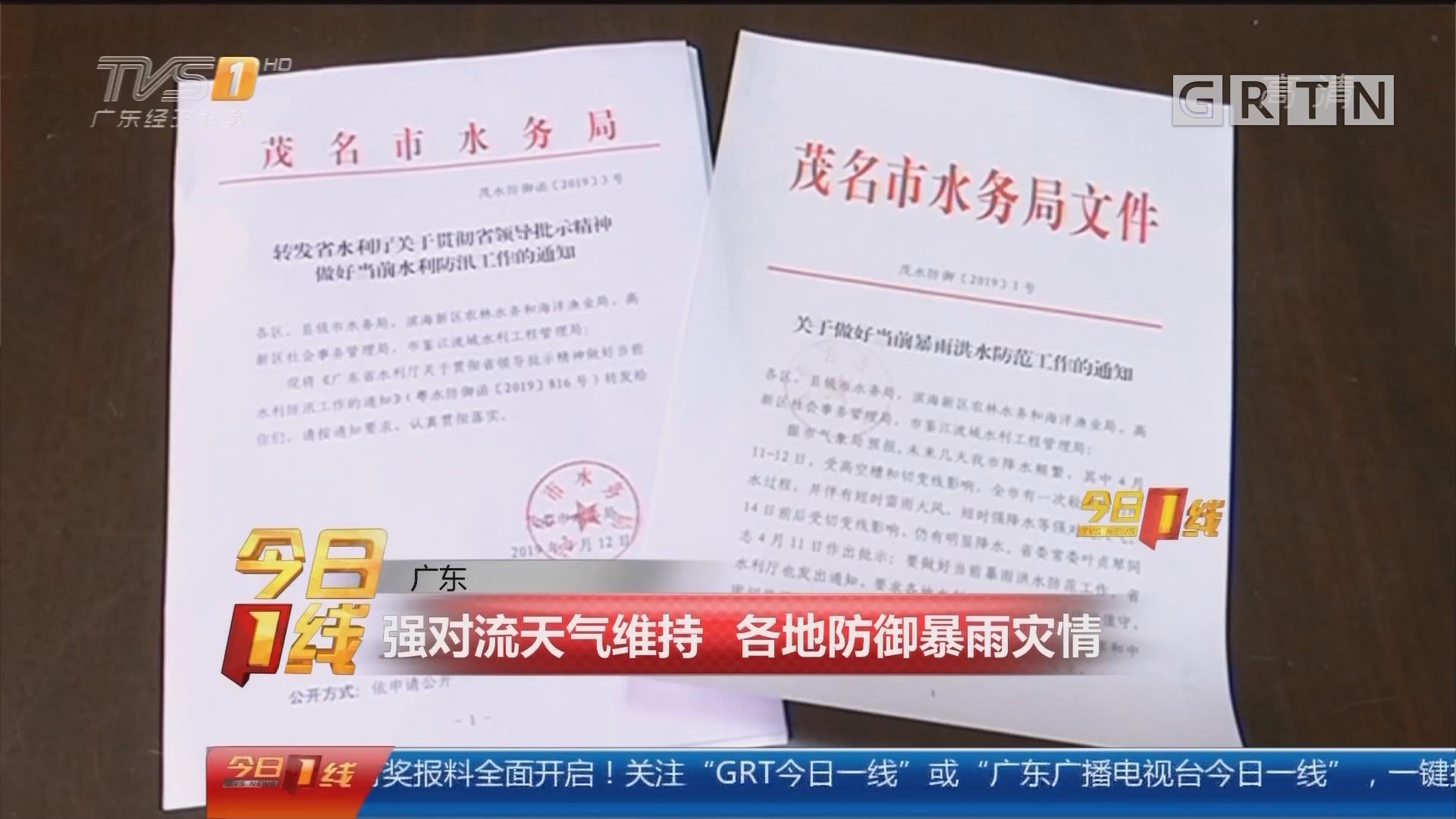 广东:强对流天气维持 各地防御暴雨灾情