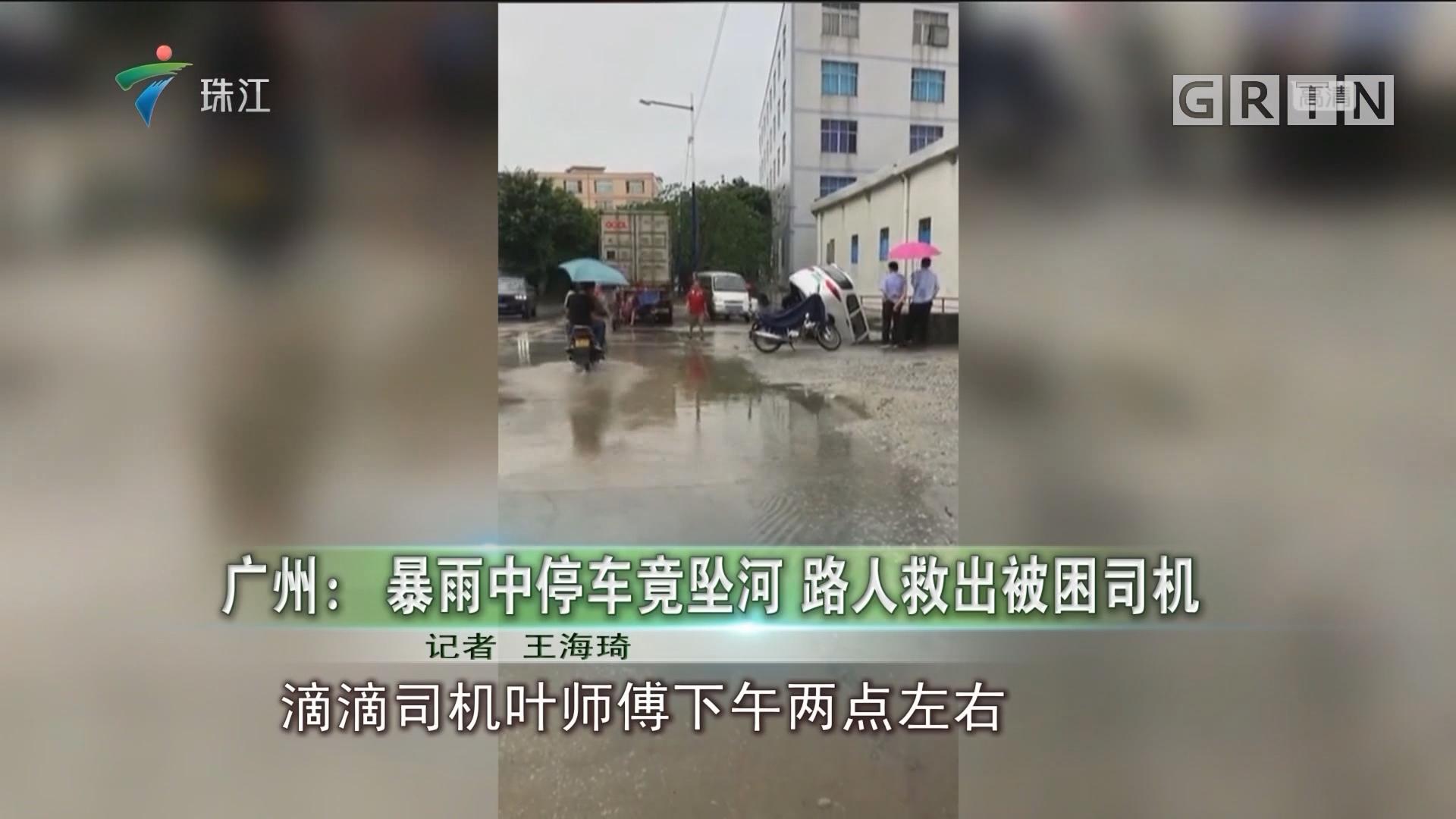 广州:暴雨中停车竟坠河 路人救出被困司机