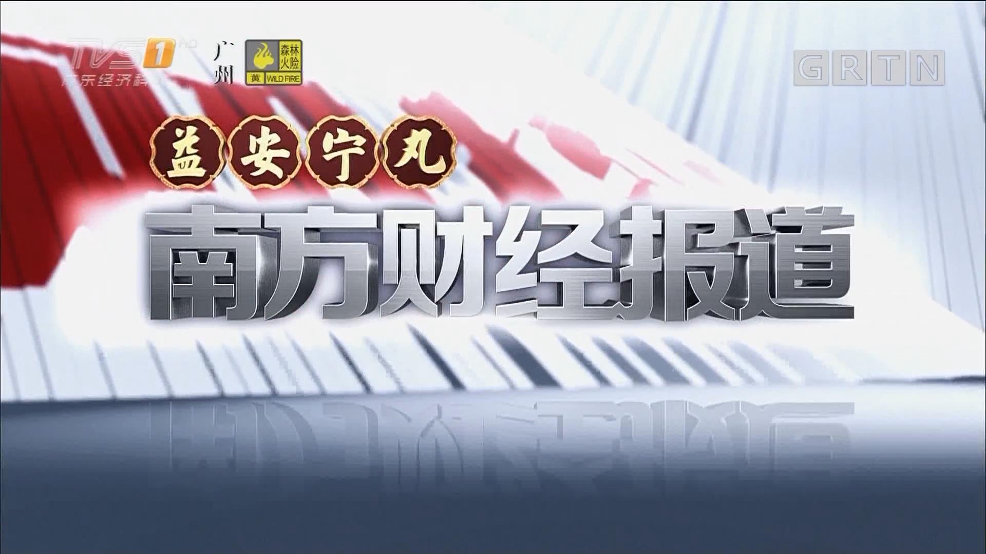 [HD][2019-04-08]南方财经报道:中办国办:加快中小企业首发上市