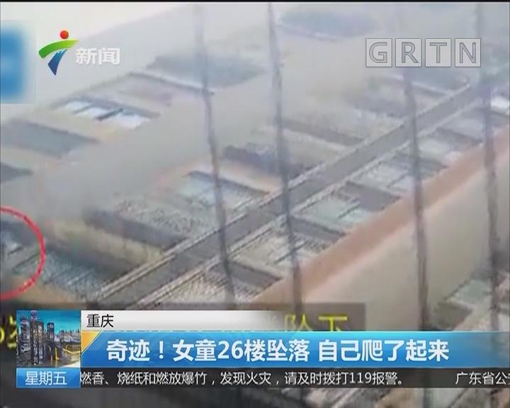 重庆:奇迹!女童26楼坠落 自己爬了起来