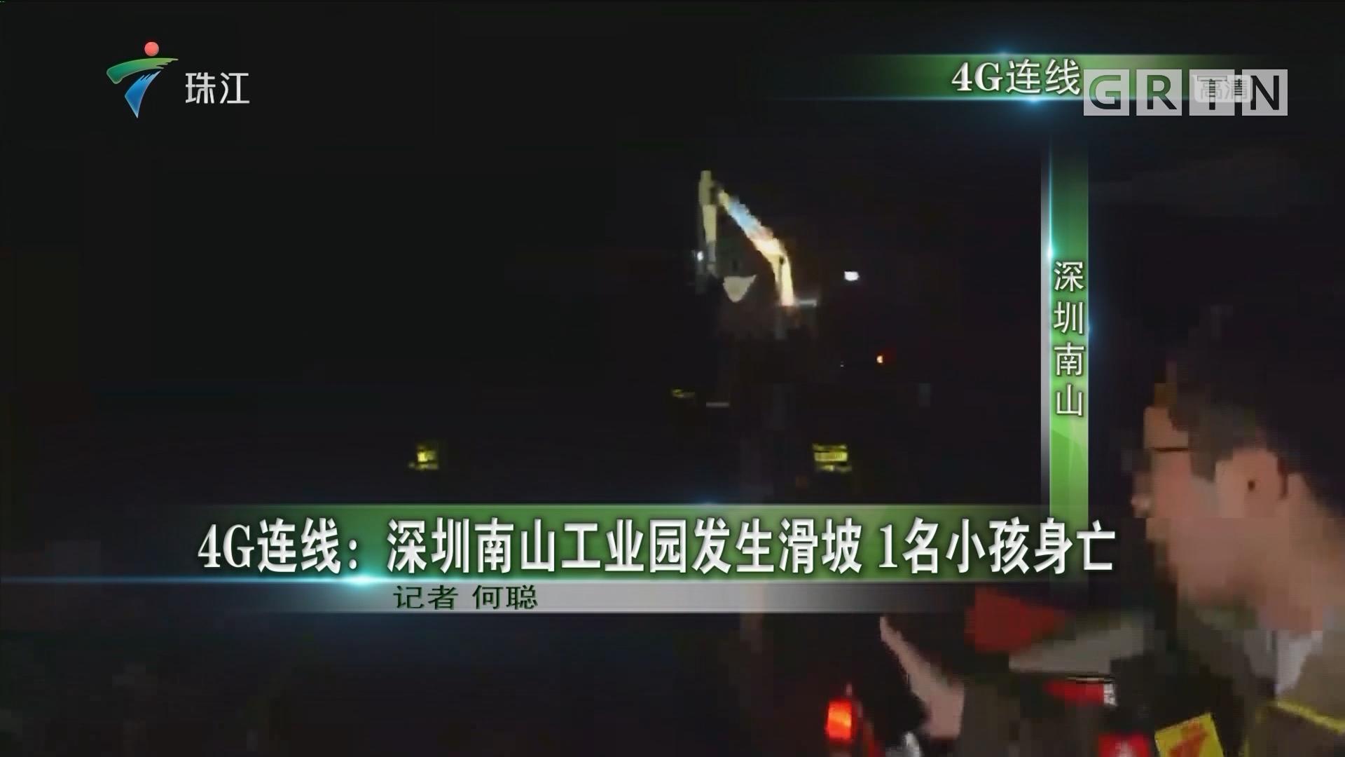 4G连线:深圳南山工业园发生滑坡1名小孩身亡