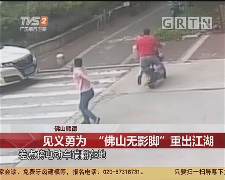 """佛山顺德:见义勇为 """"佛山无影脚""""重出江湖"""