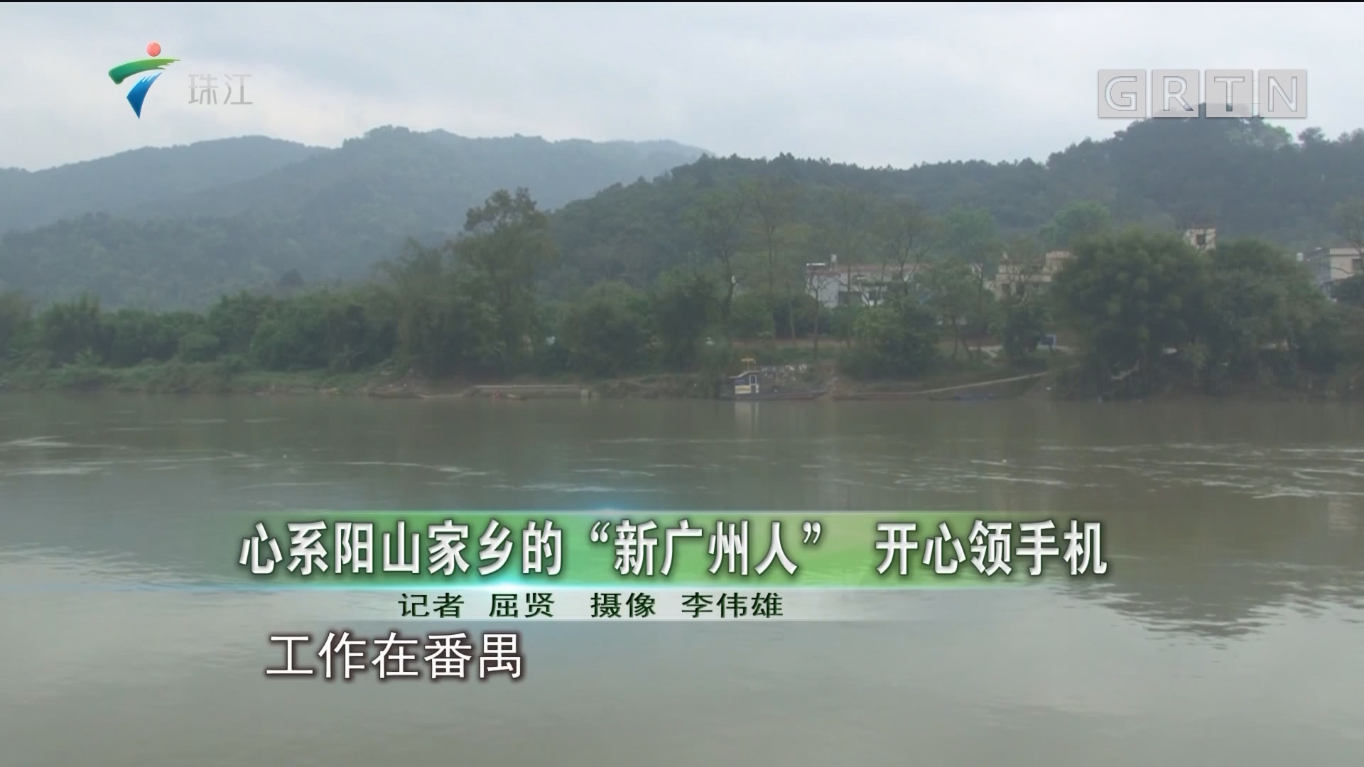 """心系阳山家乡的""""新广州人"""" 开心领手机"""