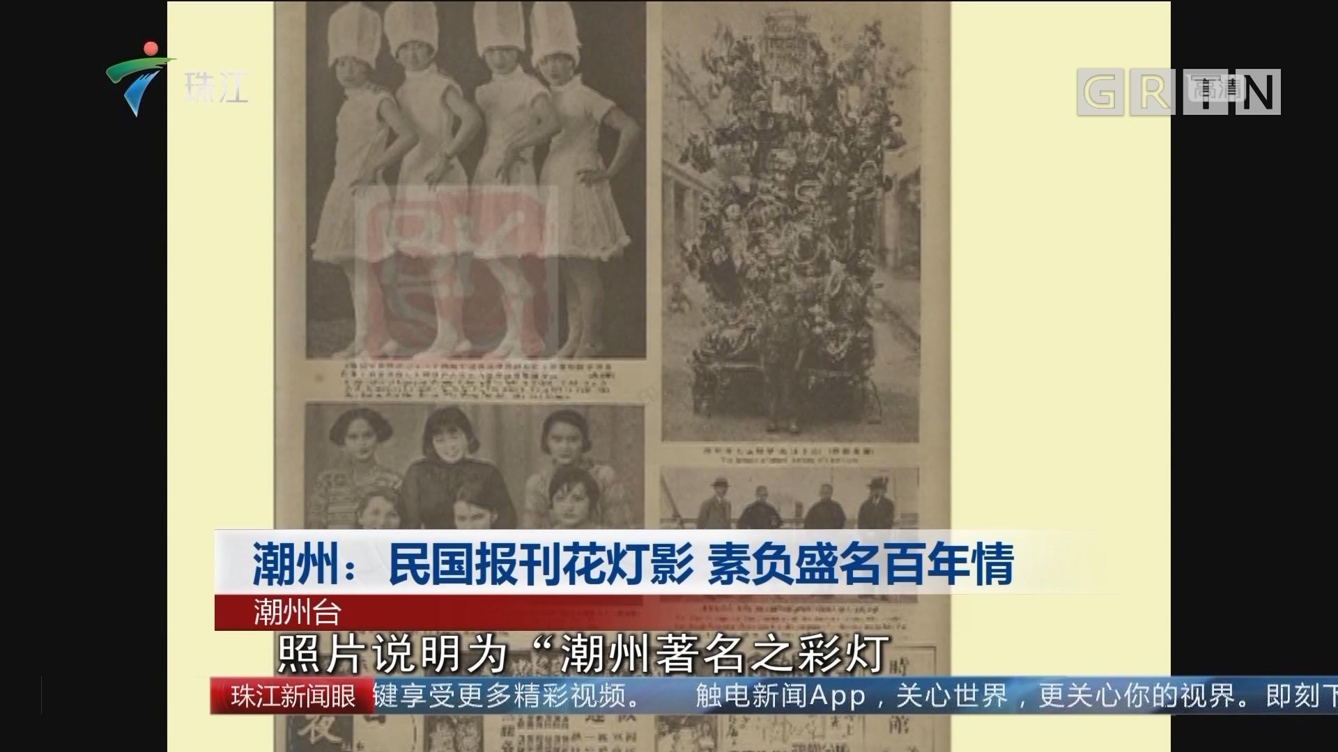 潮州:民国报刊花灯影 素负盛名百年情