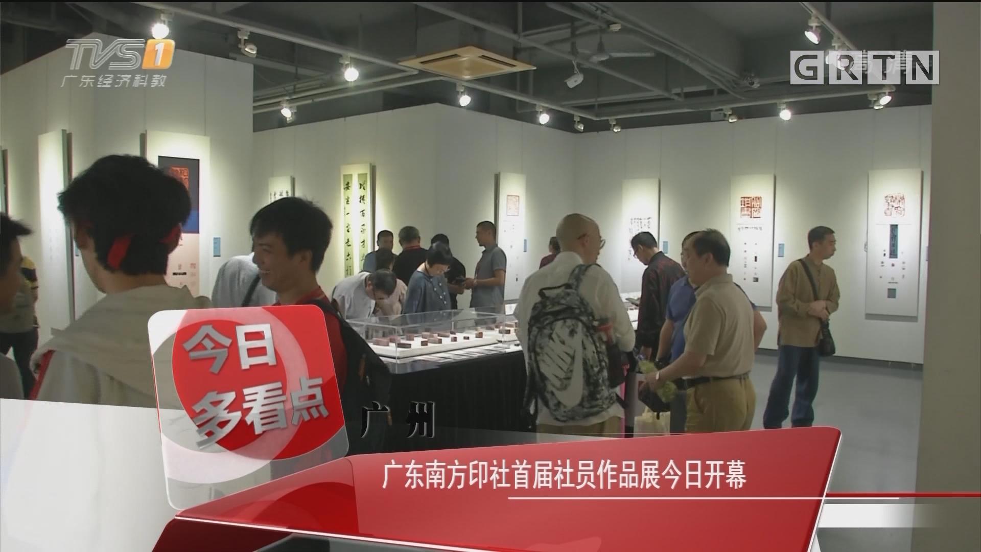 广州:广东南方印社首届社员作品展今日开幕
