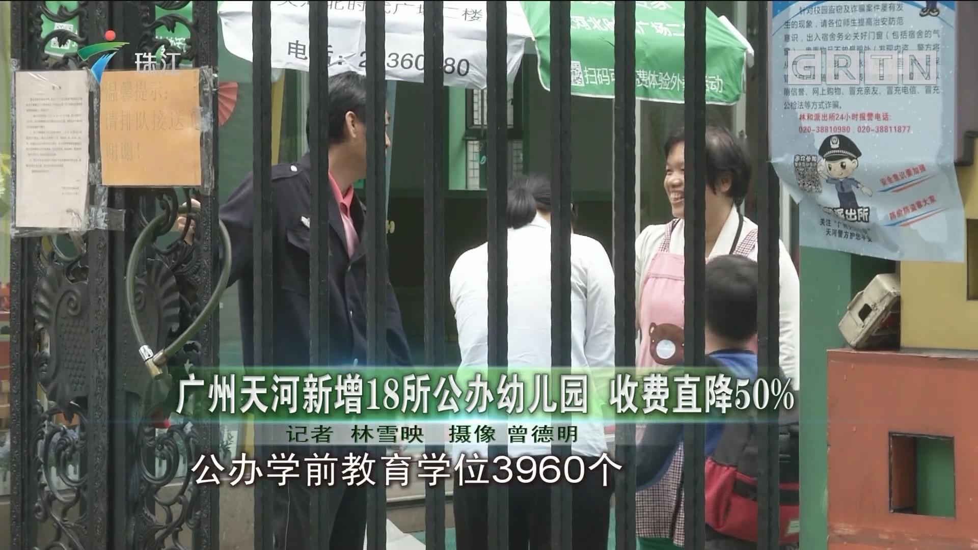 广州天河新增18所公办幼儿园 收费直降50%