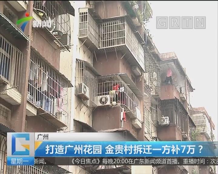 广州:打造广州花园 金贵村拆迁一方补7万?