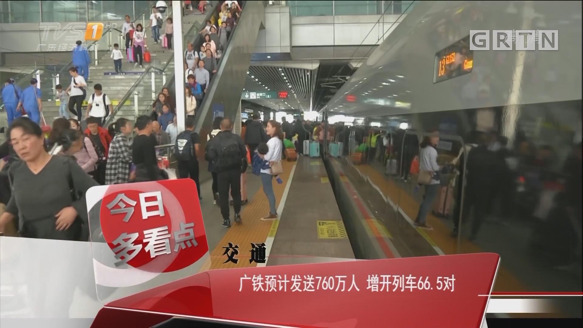 交通:广铁预计发送760万人 增开列车66.5对
