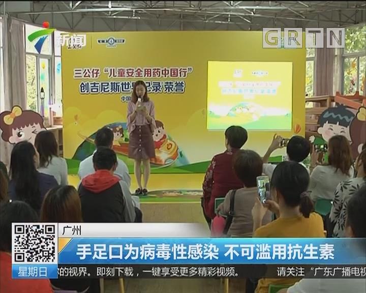 广州:手足口为病毒性感染 不可滥用抗生素