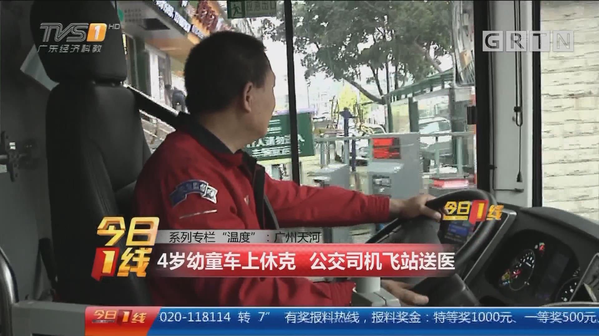 """系列栏目""""温度"""":广州天河 4岁幼童车上休克 公交司机飞站送医"""