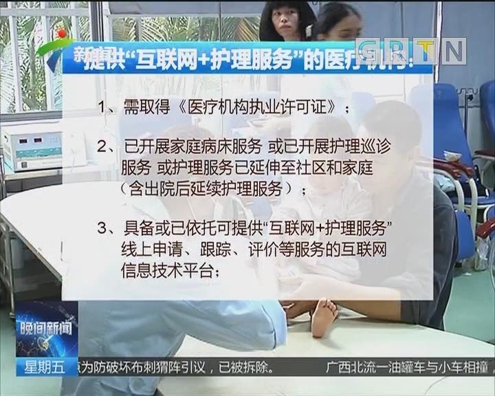 """广东:""""网约护士""""方案确定 护士至少具备五年经验"""