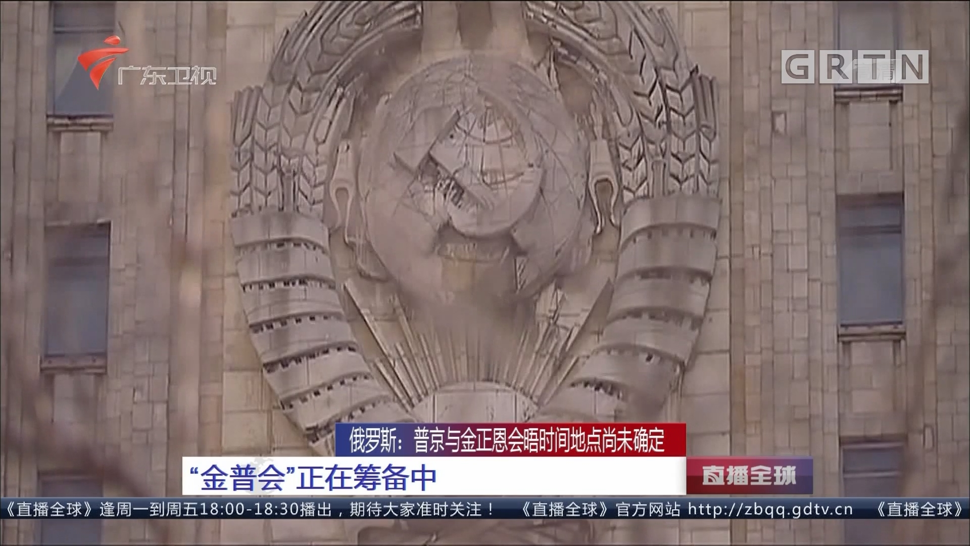 """俄罗斯:普京与金正恩会晤时间地点尚未确定 """"金普会""""正在筹备中"""