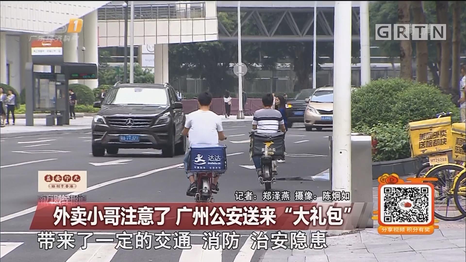 """外卖小哥注意了 广州公安送来""""大礼包"""""""