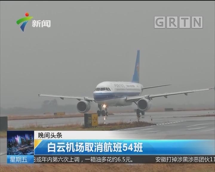 白云机场取消航班54班