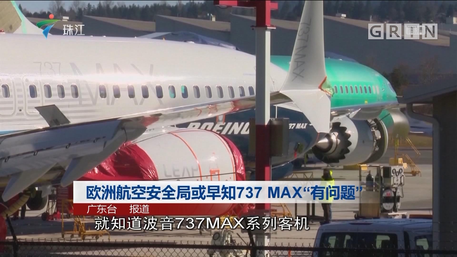 """欧洲航空安全局或早知737 MAX""""有问题"""""""
