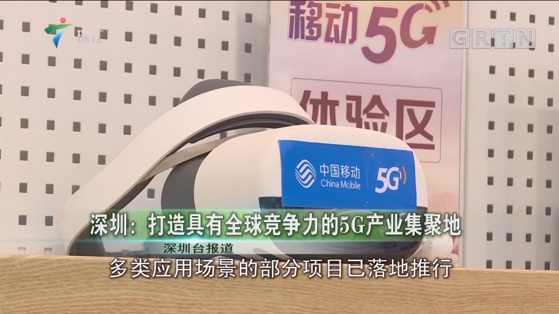 深圳:打造具有全球竞争力的5G产业集聚地