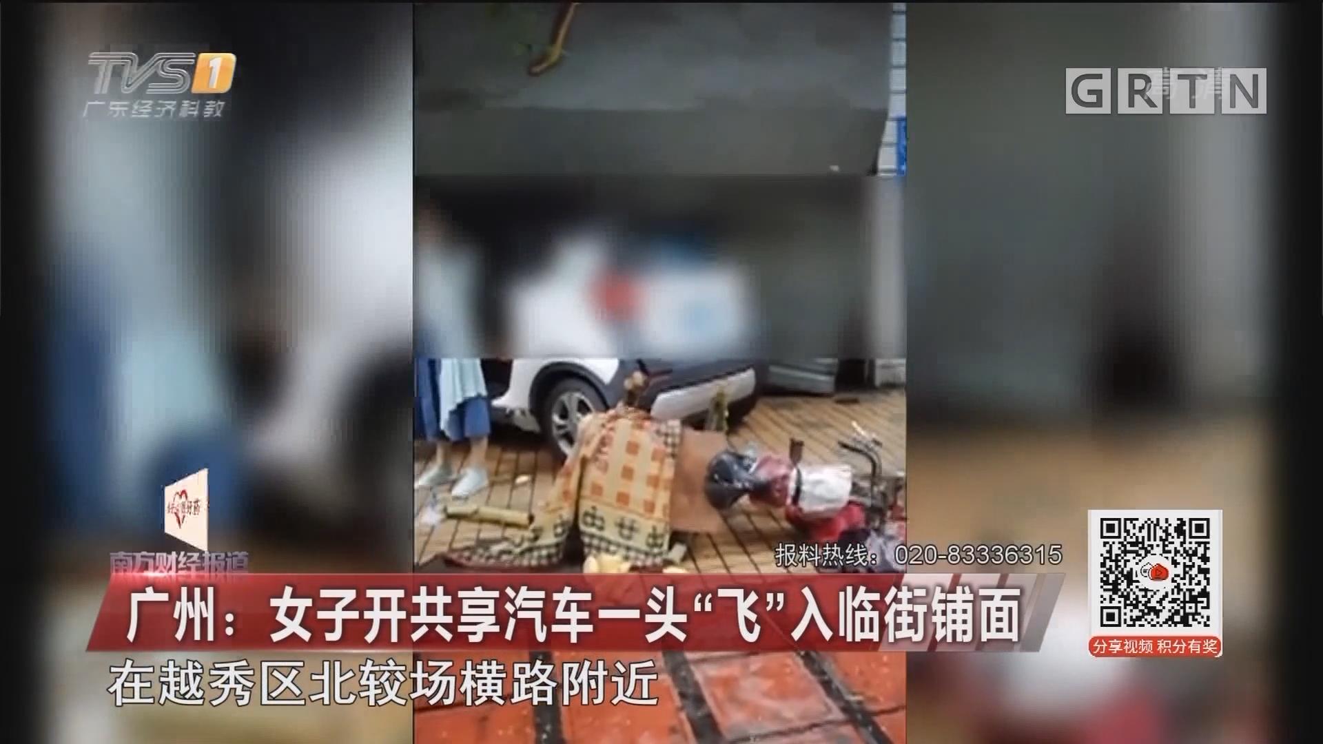 """广州:女子开共享汽车一头""""飞""""入临街铺面"""