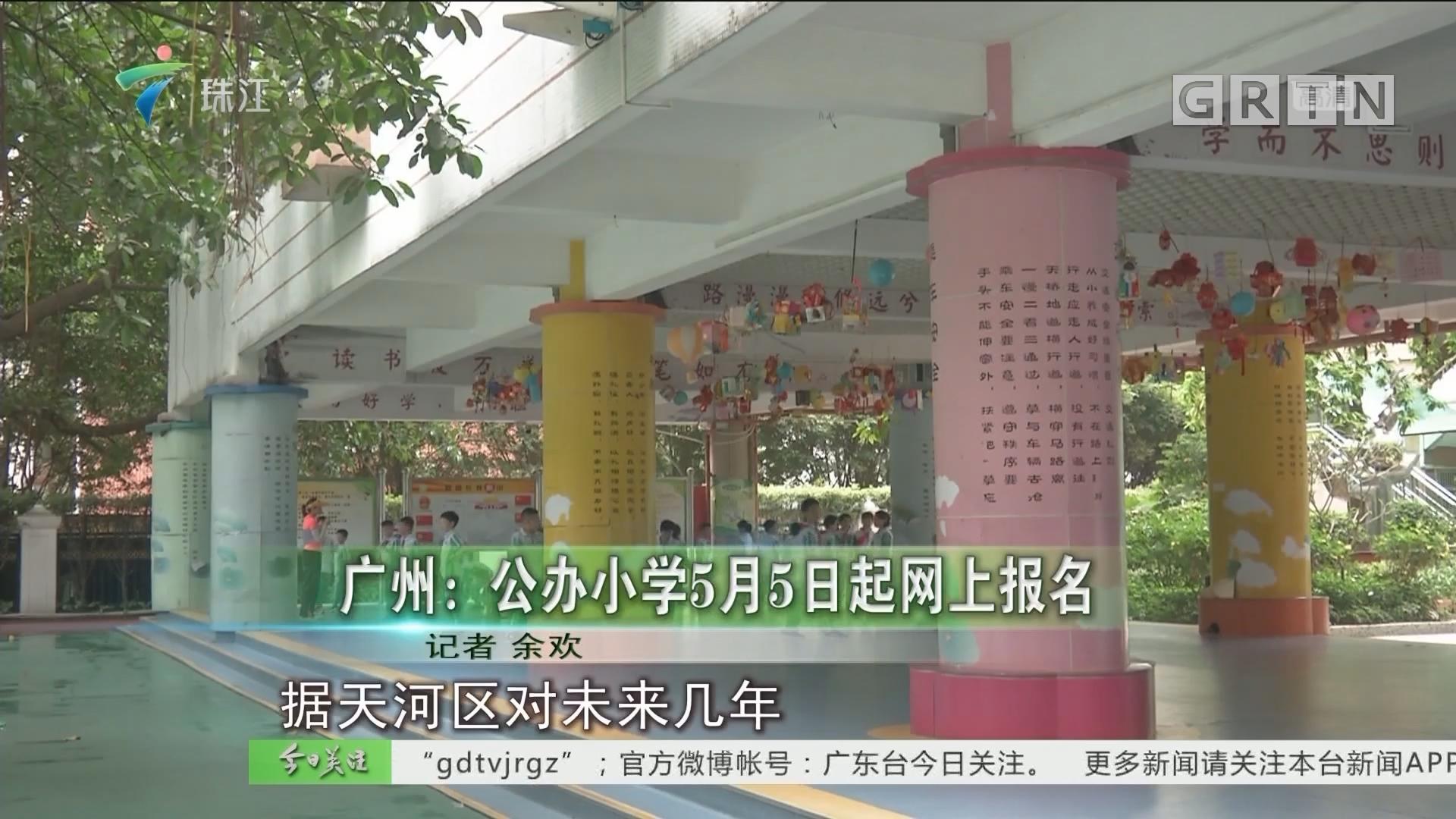 广州:公办小学5月5日起网上报名