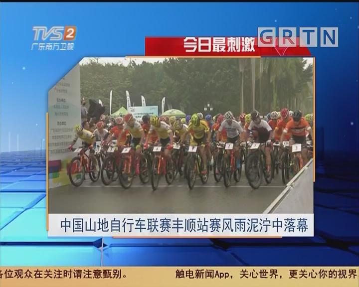 今日最刺激:中国山地自行车联赛丰顺站赛风雨泥泞中落幕