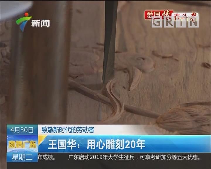 致敬新时代的劳动者 王国华:用心雕刻20年