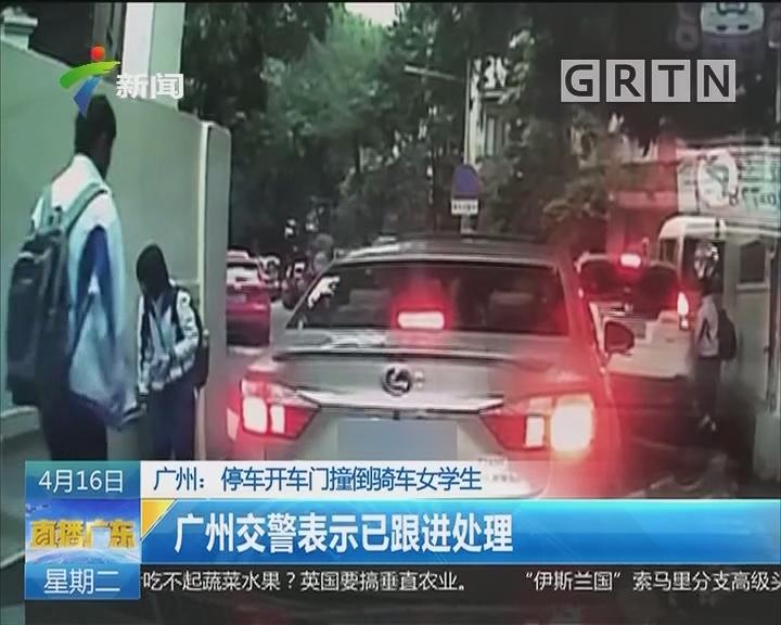 广州:停车开车门撞倒骑车女学生 广州交警表示已跟进处理